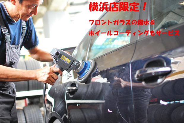 yokohama8のコピー.jpg