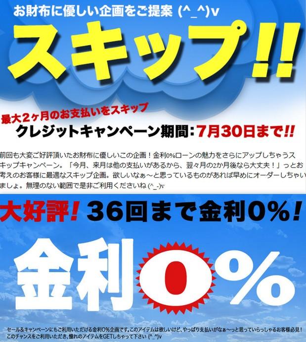 Studieローン スキップ 00111.jpg